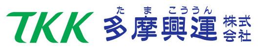 多摩興運株式会社