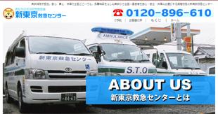 新東京救急センターのイメージ