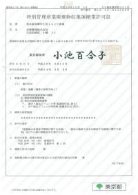 特別管理産廃収集運搬許可証