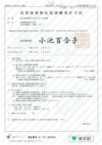 産業廃棄物収集運搬業許可証(表)