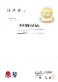 ISO 付属証