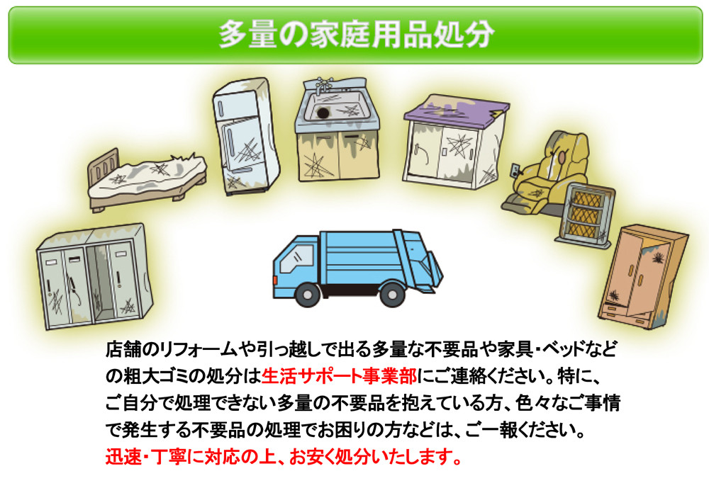 多量の家庭用品処分2s