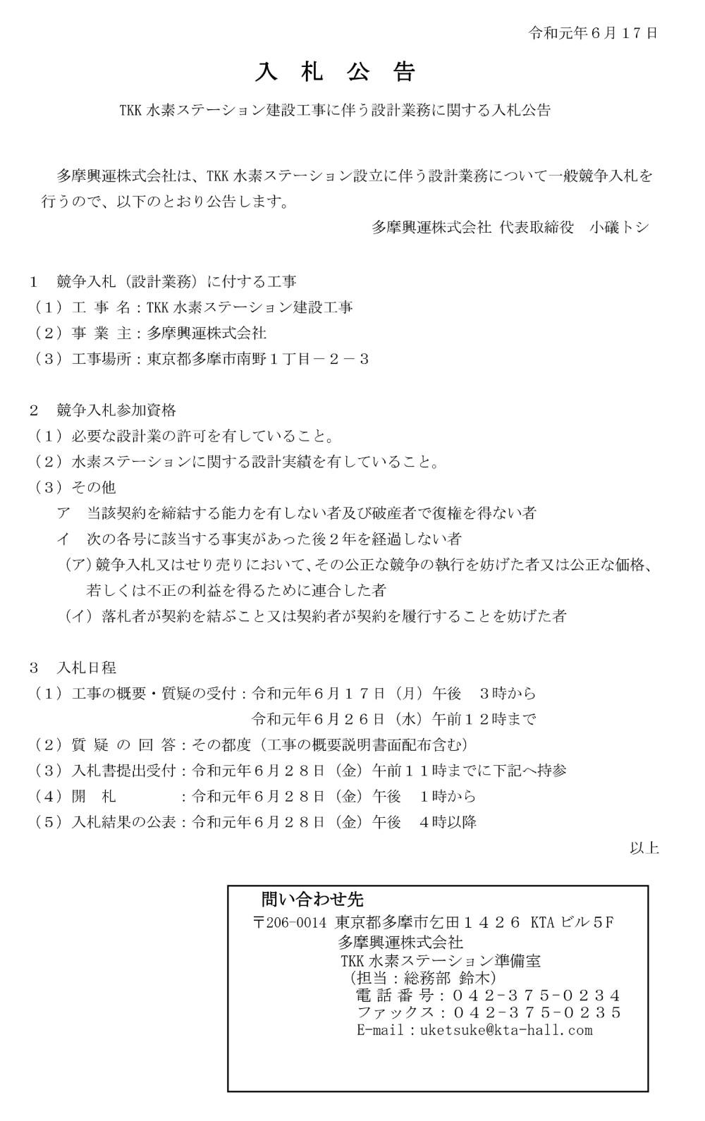 ホームページ(設計入札公告)