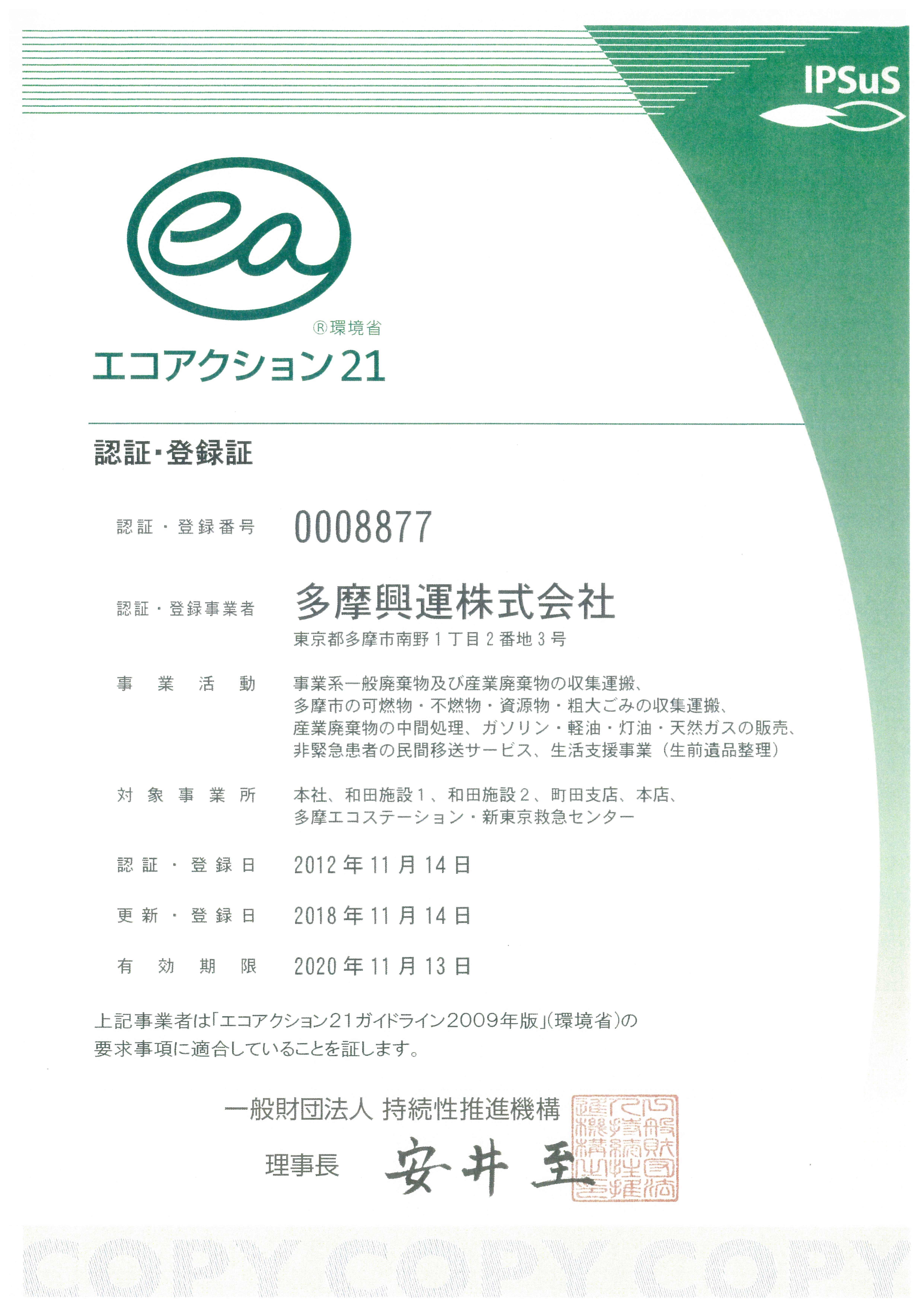 東京都エコアクション21認証