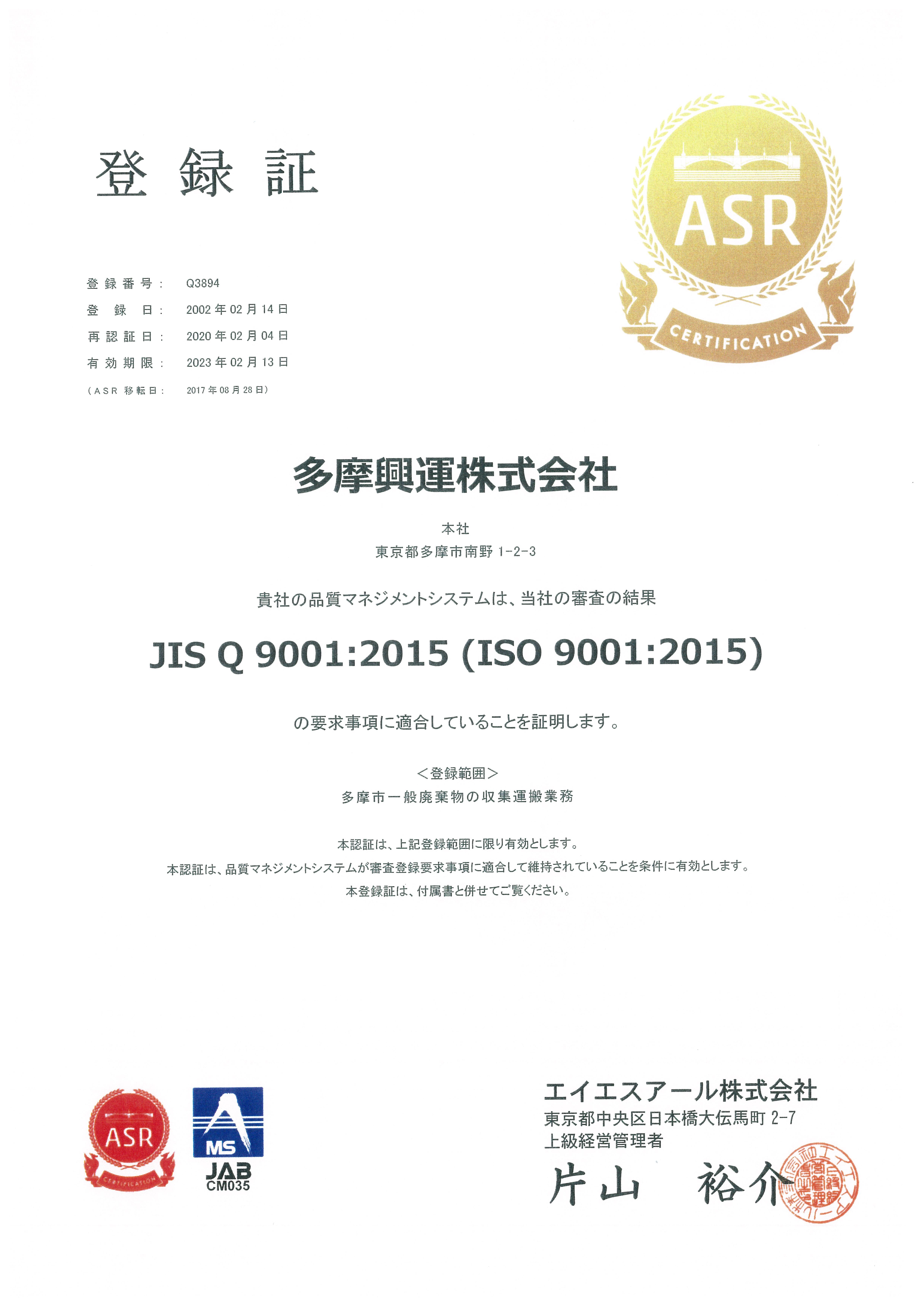 ISO 登録証